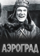 Смотреть фильм Аэроград онлайн на Кинопод бесплатно