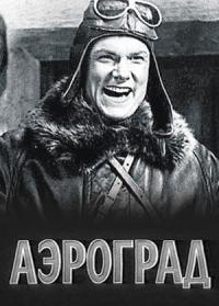 Смотреть Аэроград онлайн на Кинопод бесплатно