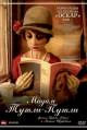Смотреть фильм Мадам Тутли-Путли онлайн на Кинопод бесплатно