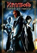 Смотреть фильм Хеллбой: Герой из пекла онлайн на KinoPod.ru платно