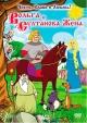 Смотреть фильм Вольга и султанова жена онлайн на Кинопод бесплатно