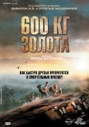 Смотреть фильм 600 кг золота онлайн на KinoPod.ru бесплатно