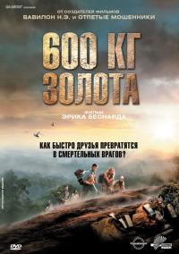 Смотреть 600 кг золота онлайн на Кинопод бесплатно