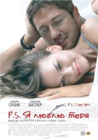Смотреть P.S. Я люблю тебя онлайн на Кинопод бесплатно