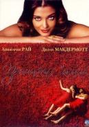 Смотреть фильм Принцесса специй онлайн на Кинопод бесплатно