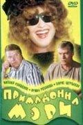 Смотреть Примадонна Мэри онлайн на Кинопод бесплатно