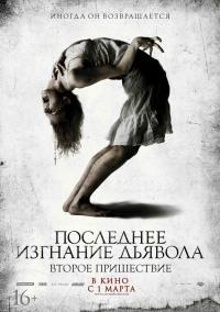 Смотреть Последнее изгнание дьявола: Второе пришествие онлайн на Кинопод бесплатно