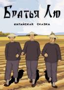 Смотреть фильм Братья Лю онлайн на Кинопод бесплатно