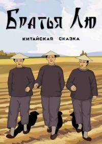 Смотреть Братья Лю онлайн на Кинопод бесплатно