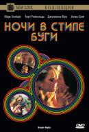 Смотреть фильм Ночи в стиле буги онлайн на KinoPod.ru платно