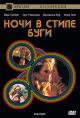 Смотреть фильм Ночи в стиле буги онлайн на Кинопод бесплатно