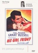 Смотреть фильм Его девушка Пятница онлайн на Кинопод бесплатно
