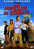 Смотреть фильм Дурдом на колесах онлайн на KinoPod.ru платно