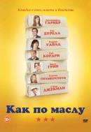 Смотреть фильм Как по маслу онлайн на KinoPod.ru платно