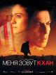 Смотреть фильм Меня зовут Кхан онлайн на Кинопод бесплатно