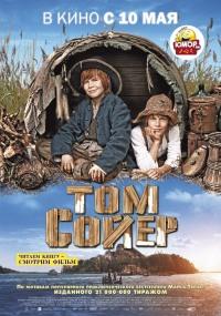 Смотреть Том Сойер онлайн на Кинопод бесплатно
