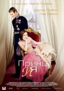 Смотреть фильм Принц и я онлайн на Кинопод бесплатно