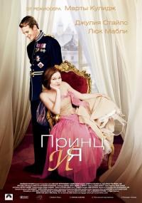 Смотреть Принц и я онлайн на KinoPod.ru бесплатно