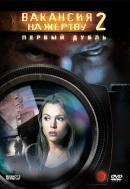 Смотреть фильм Вакансия на жертву 2: Первый дубль онлайн на Кинопод бесплатно