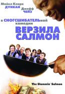 Смотреть фильм Верзила Салмон онлайн на KinoPod.ru бесплатно