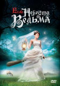 Смотреть Если невеста ведьма онлайн на Кинопод бесплатно