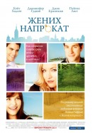Смотреть фильм Жених напрокат онлайн на KinoPod.ru платно