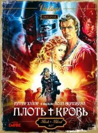 Смотреть Плоть + кровь онлайн на KinoPod.ru бесплатно
