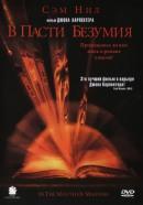 Смотреть фильм В пасти безумия онлайн на KinoPod.ru платно