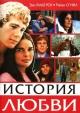 Смотреть фильм История любви онлайн на Кинопод бесплатно