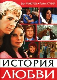 Смотреть История любви онлайн на Кинопод бесплатно