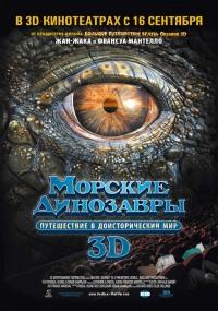 Смотреть Морские динозавры 3D: Путешествие в доисторический мир онлайн на Кинопод бесплатно