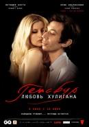 Смотреть фильм Генсбур. Любовь хулигана онлайн на Кинопод бесплатно