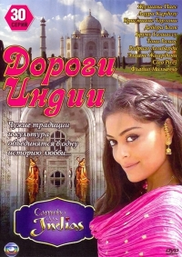 Смотреть Дороги Индии онлайн на KinoPod.ru бесплатно