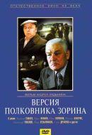 Смотреть фильм Версия полковника Зорина онлайн на Кинопод бесплатно