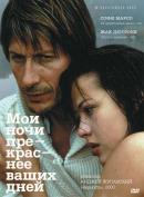 Смотреть фильм Мои ночи прекраснее ваших дней онлайн на KinoPod.ru бесплатно