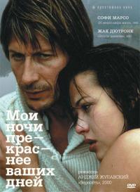 Смотреть Мои ночи прекраснее ваших дней онлайн на KinoPod.ru бесплатно