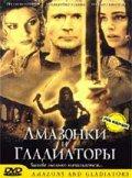 Смотреть Амазонки и гладиаторы онлайн на KinoPod.ru бесплатно