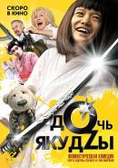 Смотреть фильм Дочь якудзы онлайн на KinoPod.ru бесплатно