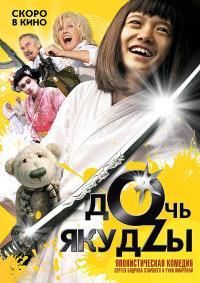 Смотреть Дочь якудзы онлайн на Кинопод бесплатно