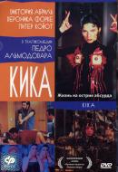 Смотреть фильм Кика онлайн на Кинопод бесплатно