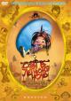 Смотреть фильм Сон в летнюю ночь онлайн на Кинопод бесплатно