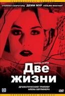 Смотреть фильм Две жизни онлайн на Кинопод бесплатно