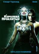 Смотреть фильм Королева проклятых онлайн на KinoPod.ru платно