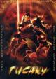 Смотреть фильм Гисаку онлайн на Кинопод бесплатно