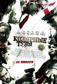Смотреть Козырные тузы онлайн на KinoPod.ru бесплатно