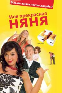 Смотреть Моя прекрасная няня 2: Жизнь после свадьбы онлайн на KinoPod.ru бесплатно