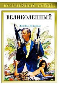Смотреть Великолепный онлайн на KinoPod.ru бесплатно