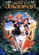 Смотреть фильм Дорога на Эльдорадо онлайн на KinoPod.ru платно