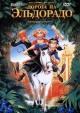 Смотреть фильм Дорога на Эльдорадо онлайн на Кинопод бесплатно