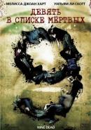 Смотреть фильм Девять в списке мертвых онлайн на KinoPod.ru платно